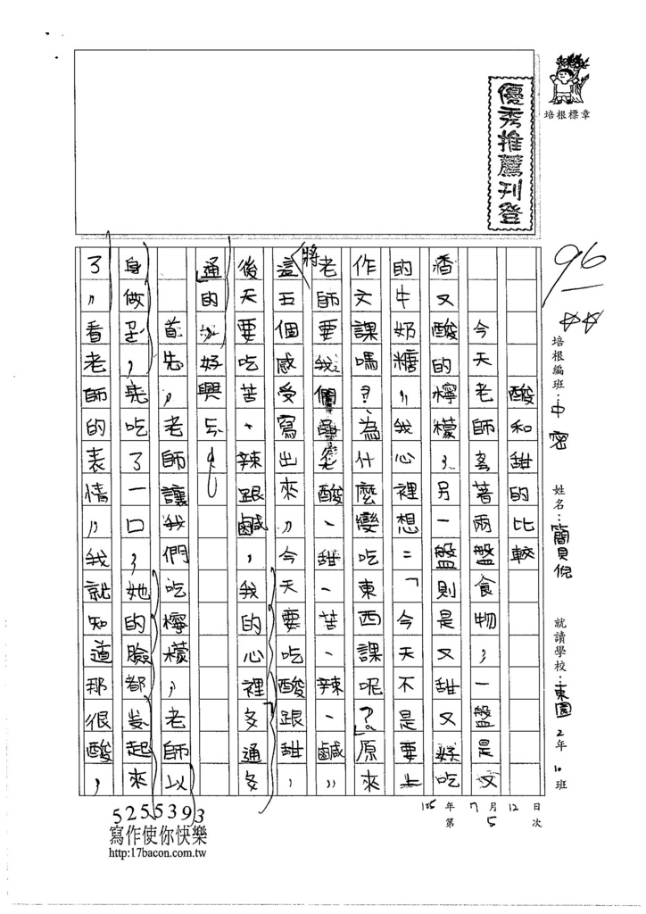 105暑TMW105 簡貝倪 (1)