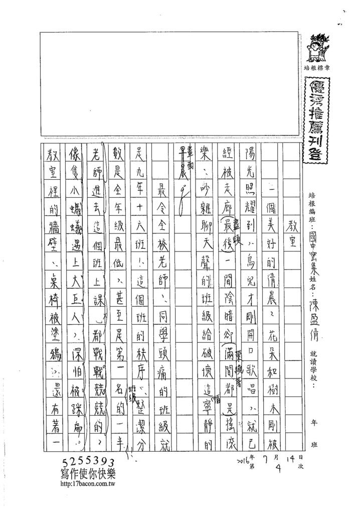 105暑SJ104 陳盈倩 (1)