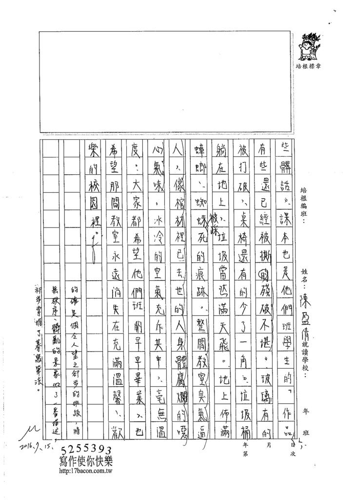 105暑SJ104 陳盈倩 (2)