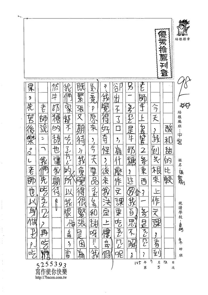 105暑TMW105 張宸瑜 (1)
