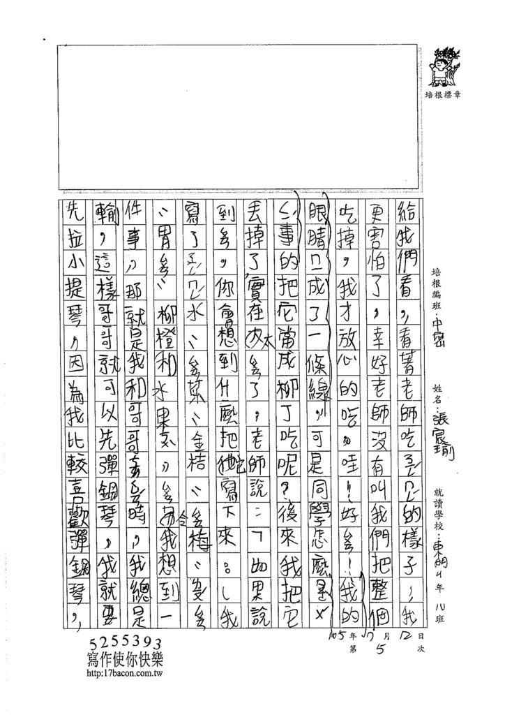 105暑TMW105 張宸瑜 (2)