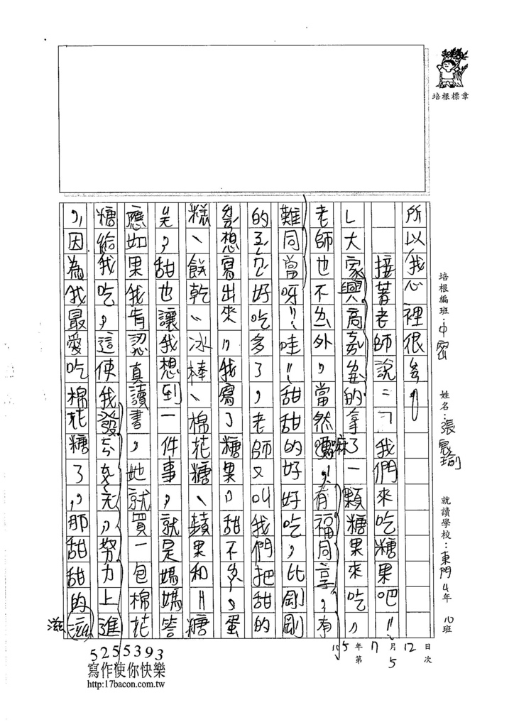 105暑TMW105 張宸瑜 (3)
