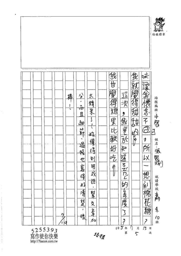 105暑TMW105 張宸瑜 (4)