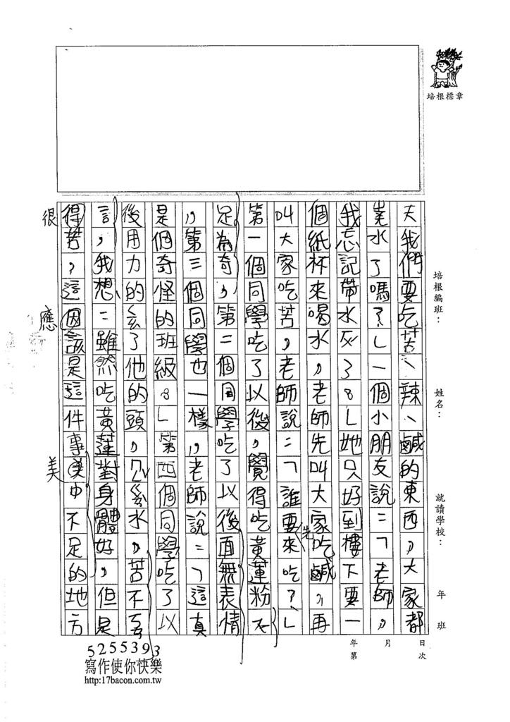 105暑TMW106 張宸瑜 (2)