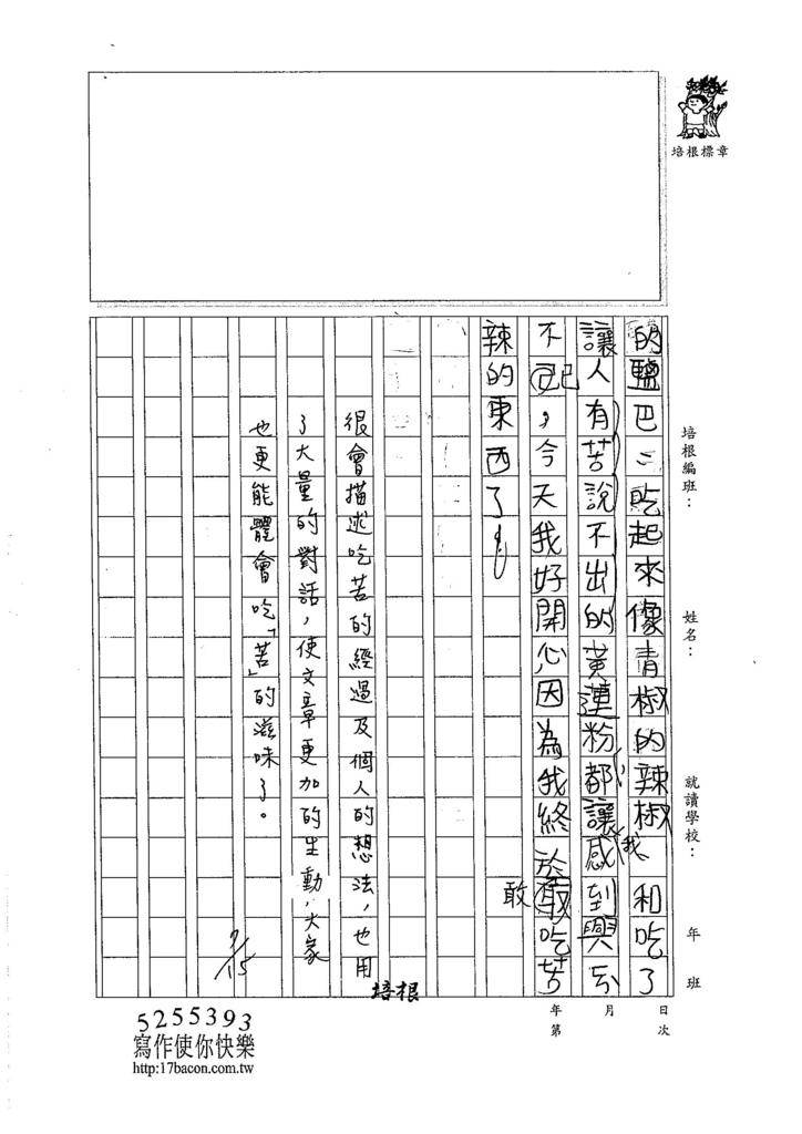 105暑TMW106 張宸瑜 (4)
