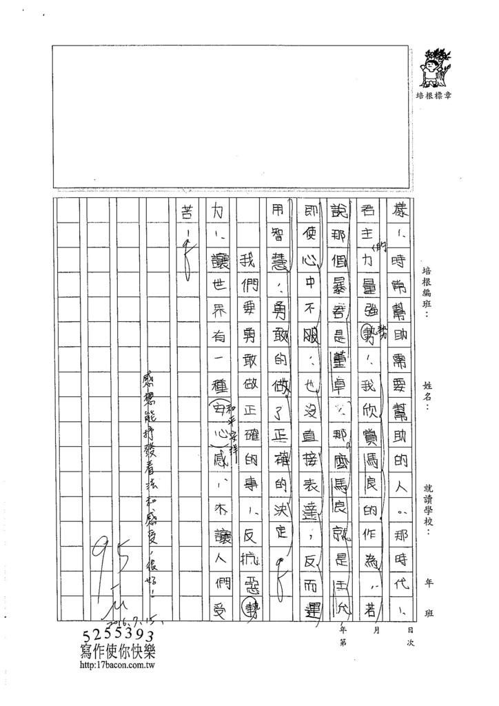 105暑TSW107 王宥心 (3)