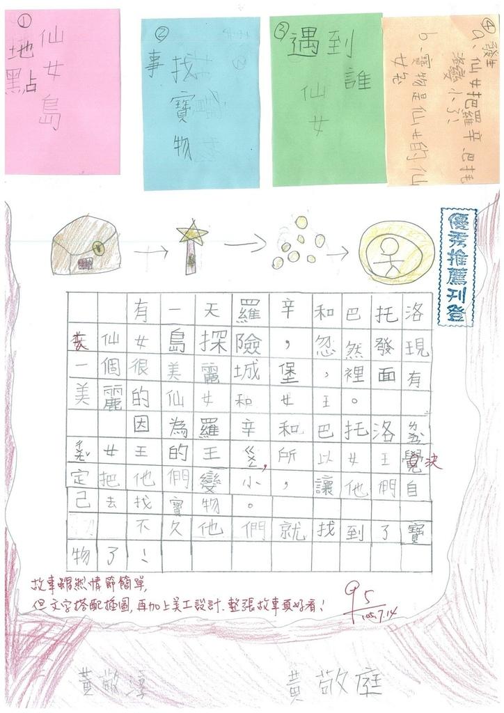 105暑RW102 黃敬庭 黃敬淳