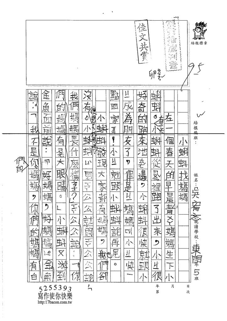 105W3103吳宥忞 (1)