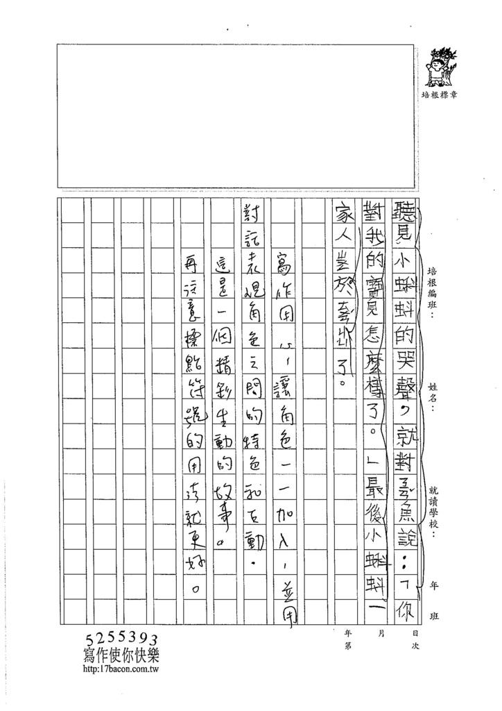 105W3103吳宥忞 (3)