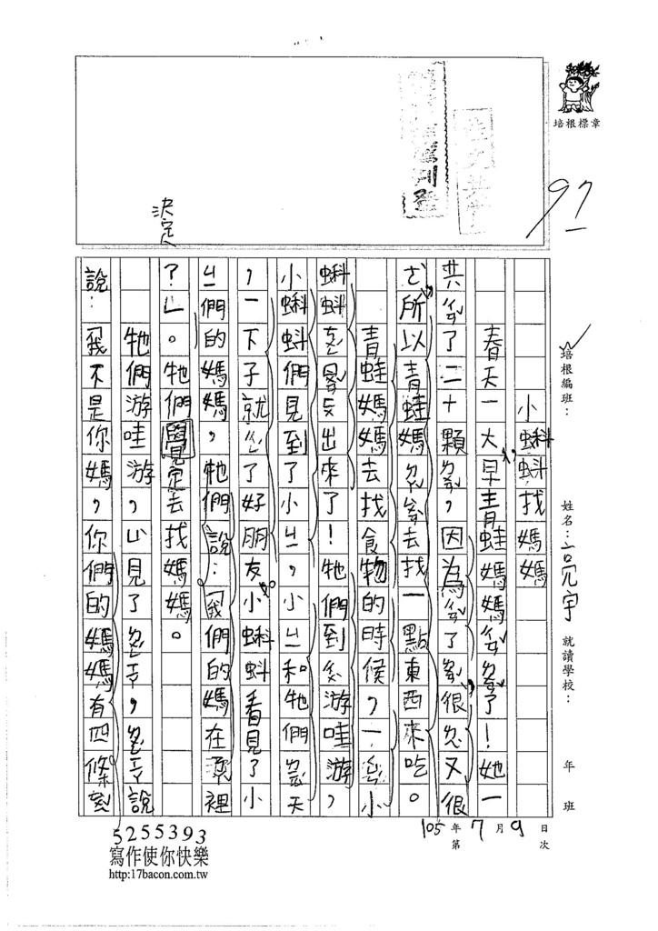 105W3103周亮宇 (1)