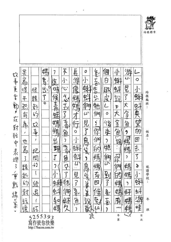 105W3103周亮宇 (2)