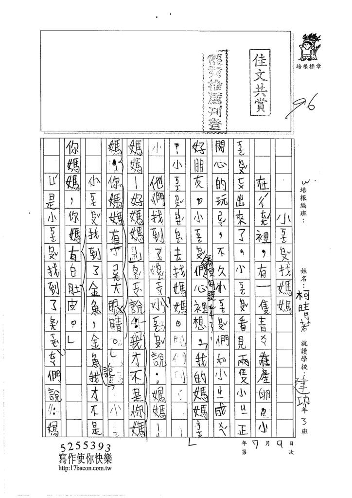 105W3103柯晴若 (1)