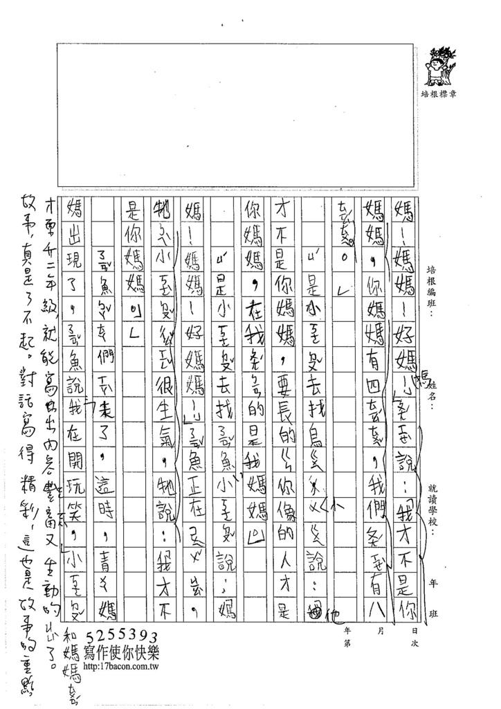 105W3103柯晴若 (2)
