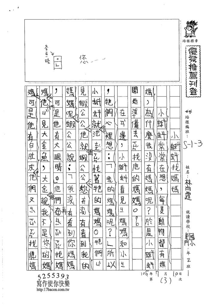 105W3103林尚霆 (1)