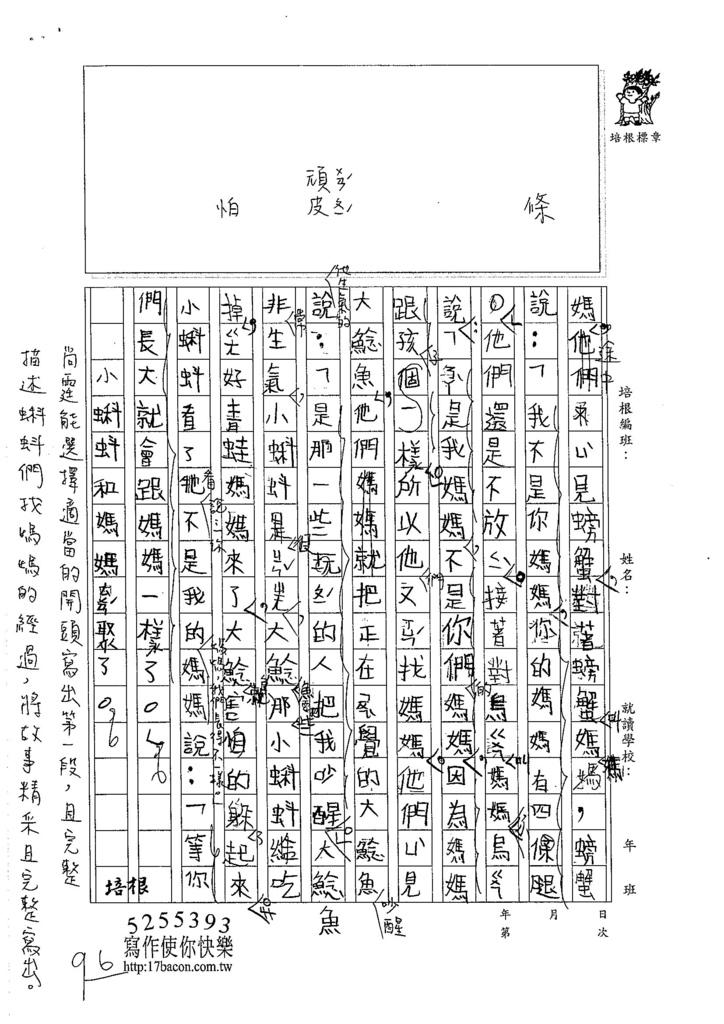105W3103林尚霆 (2)