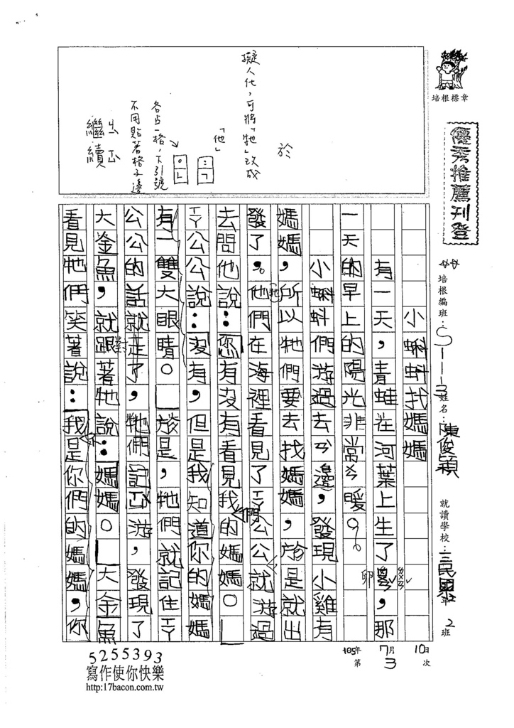 105W3103陳俊穎 (1)