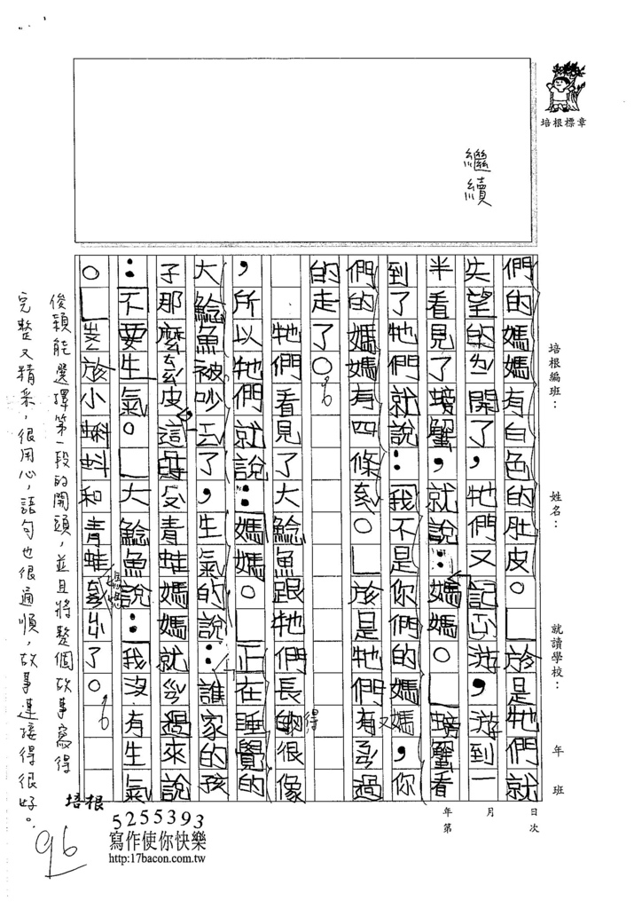 105W3103陳俊穎 (2)