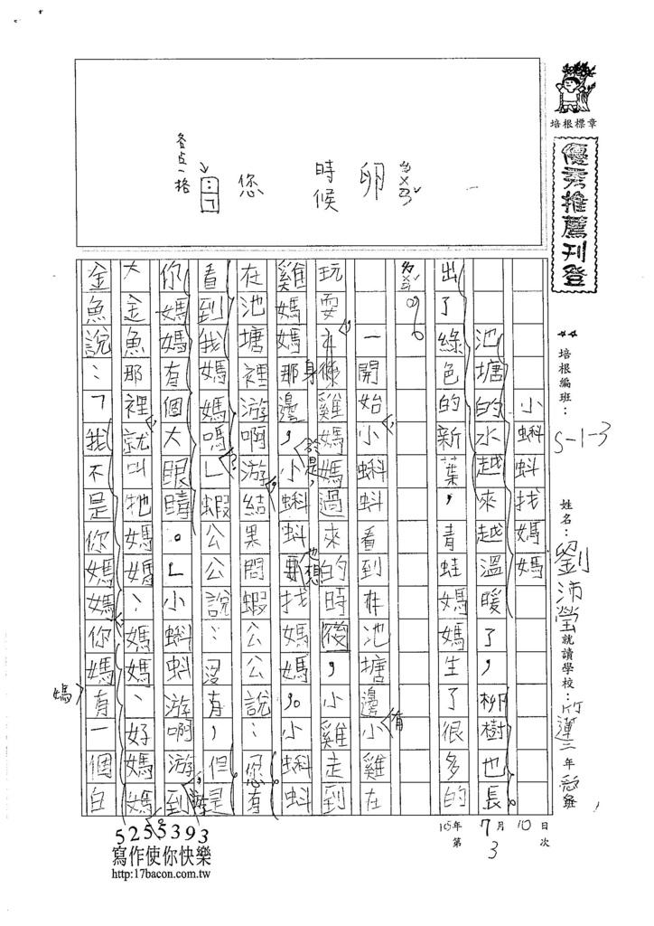 105W3103劉沛瑩 (1)