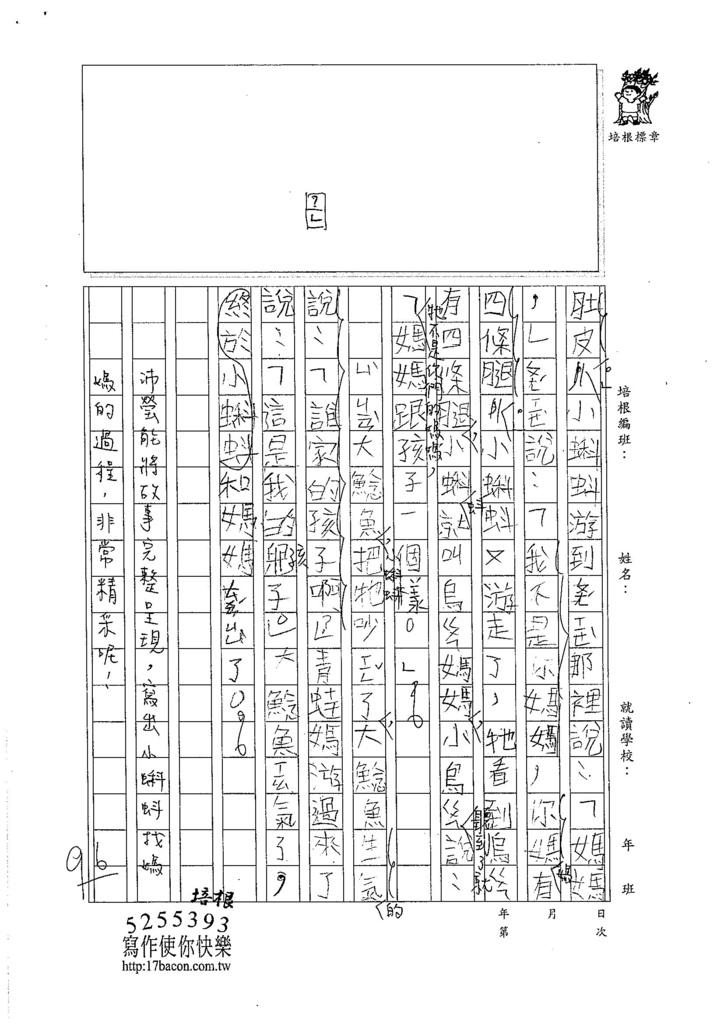 105W3103劉沛瑩 (2)