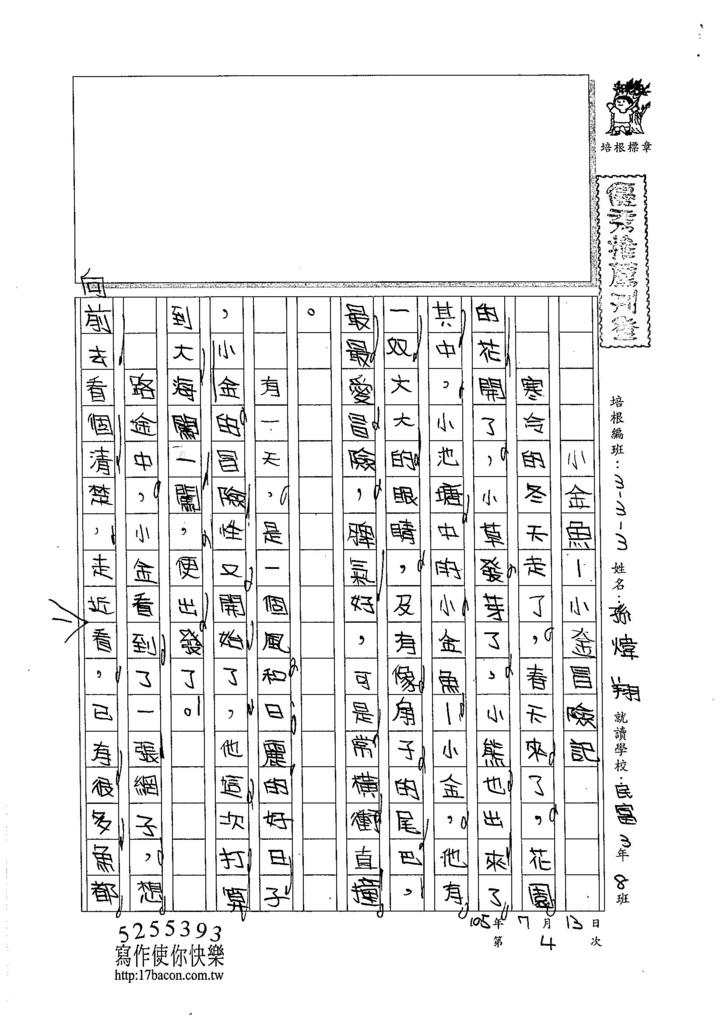 105W3104孫煒翔 (1)
