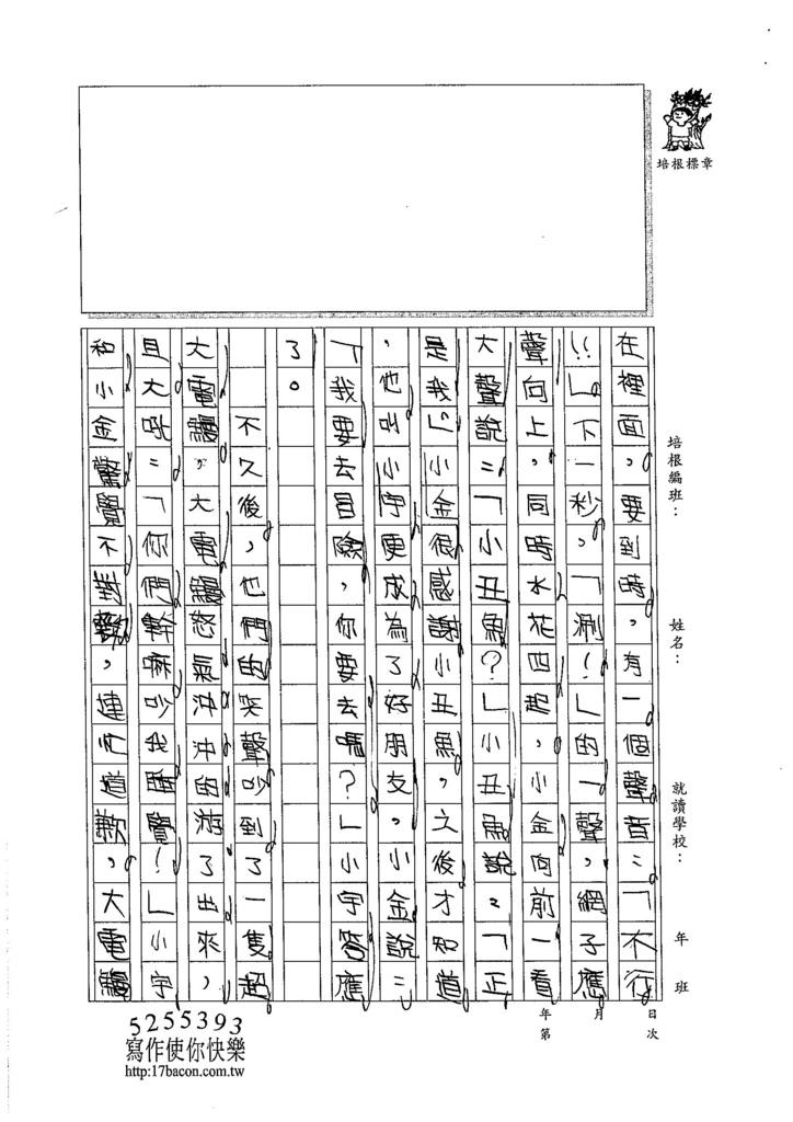 105W3104孫煒翔 (2)