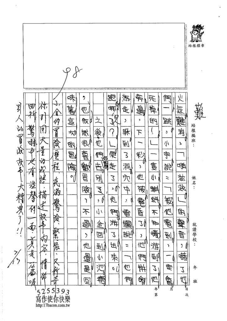 105W3104孫煒翔 (3)