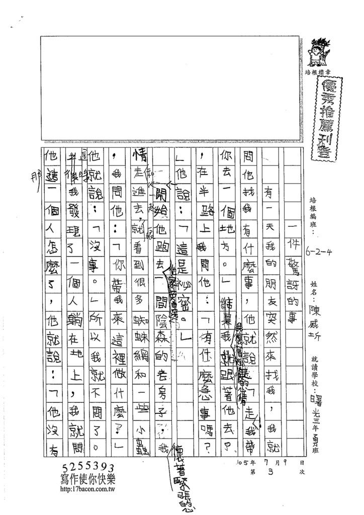 105W4103陳威圻 (1)