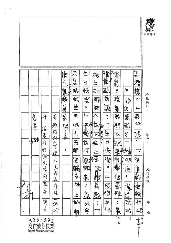 105W4103陳威圻 (2)