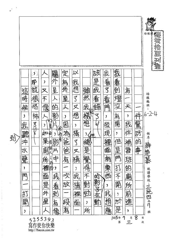 105W4103薛楚蓁 (1)