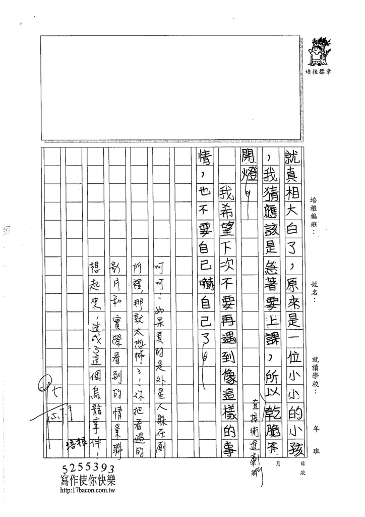 105W4103薛楚蓁 (2)