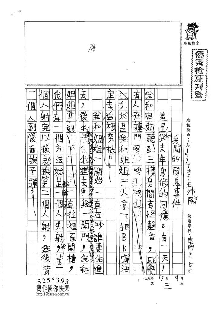 105W4103王沛閎 (1)
