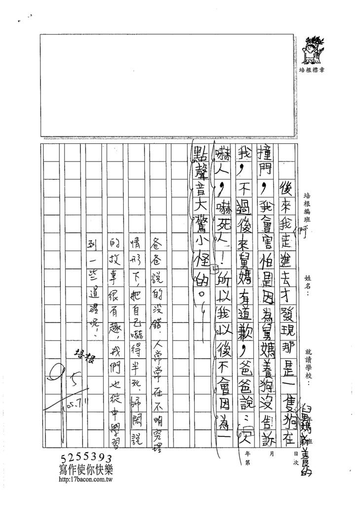 105W4103王沛閎 (2)