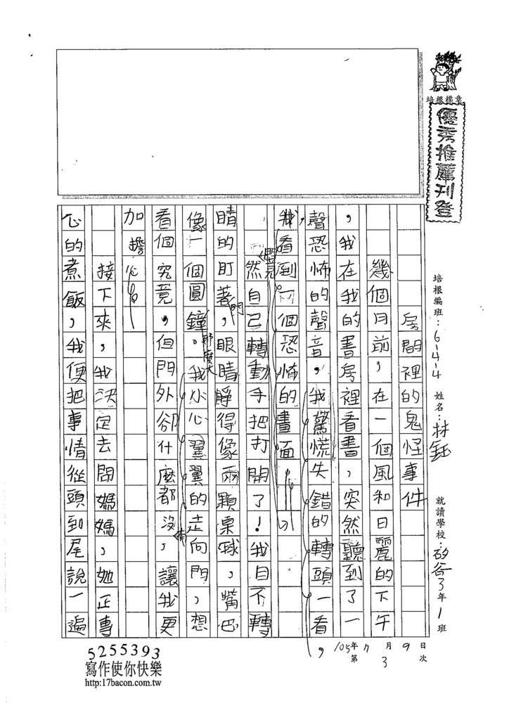 105W4103林鈺琳 (1)
