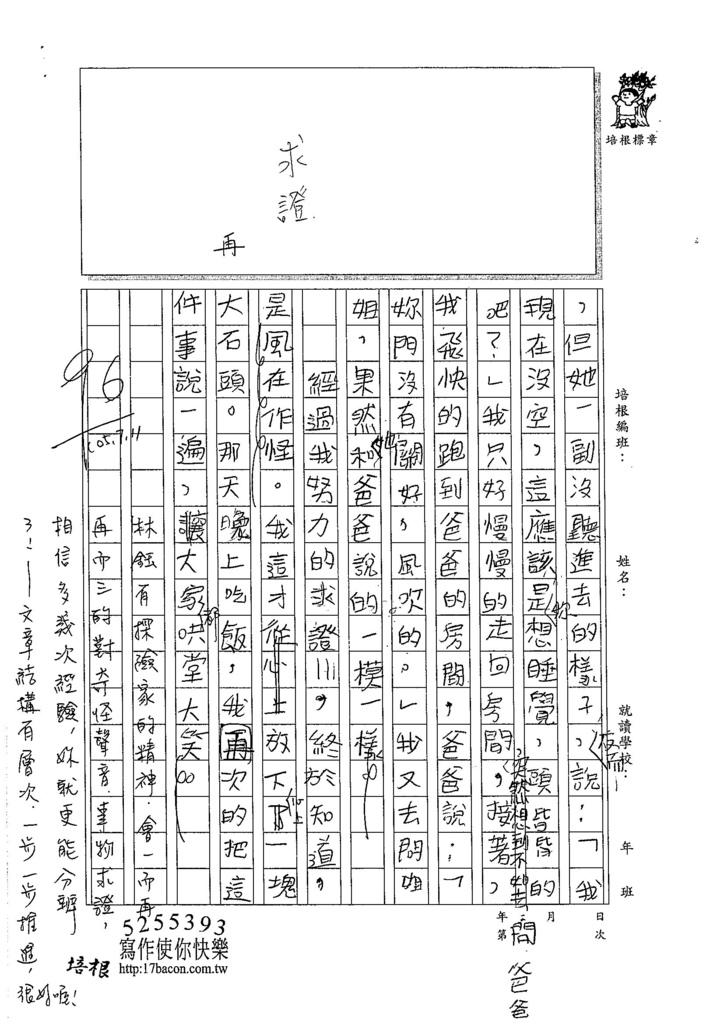 105W4103林鈺琳 (2)