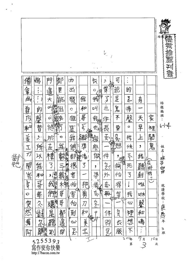 105W4103徐子甯 (1)