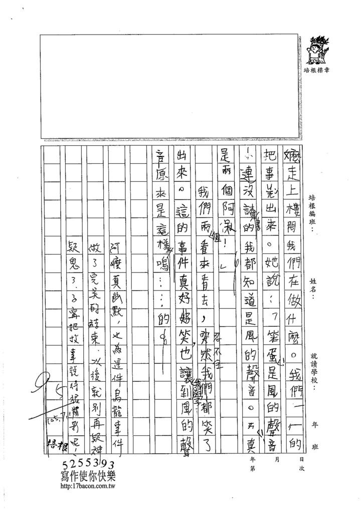 105W4103徐子甯 (2)
