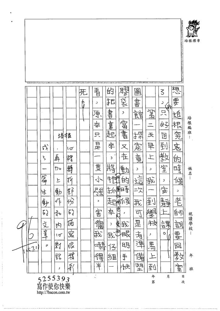 105W4103余昊威 (2)