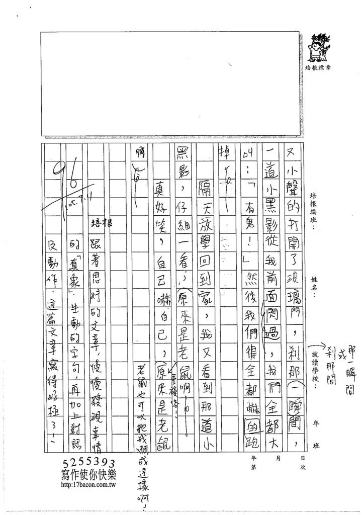 105W4103陳思妤 (2)
