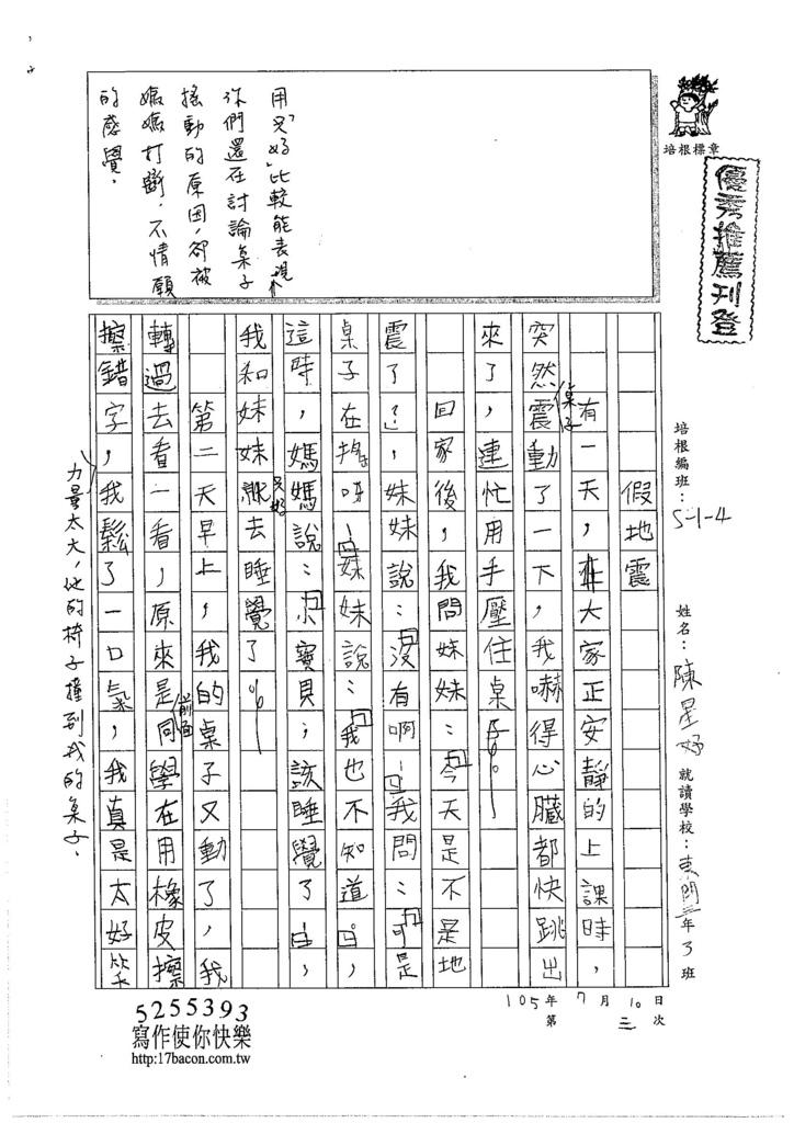 105W4103陳星妤 (1)