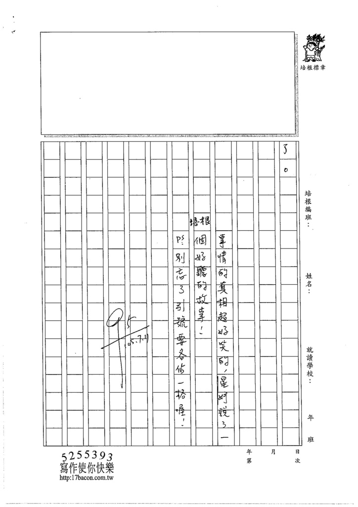105W4103陳星妤 (2)