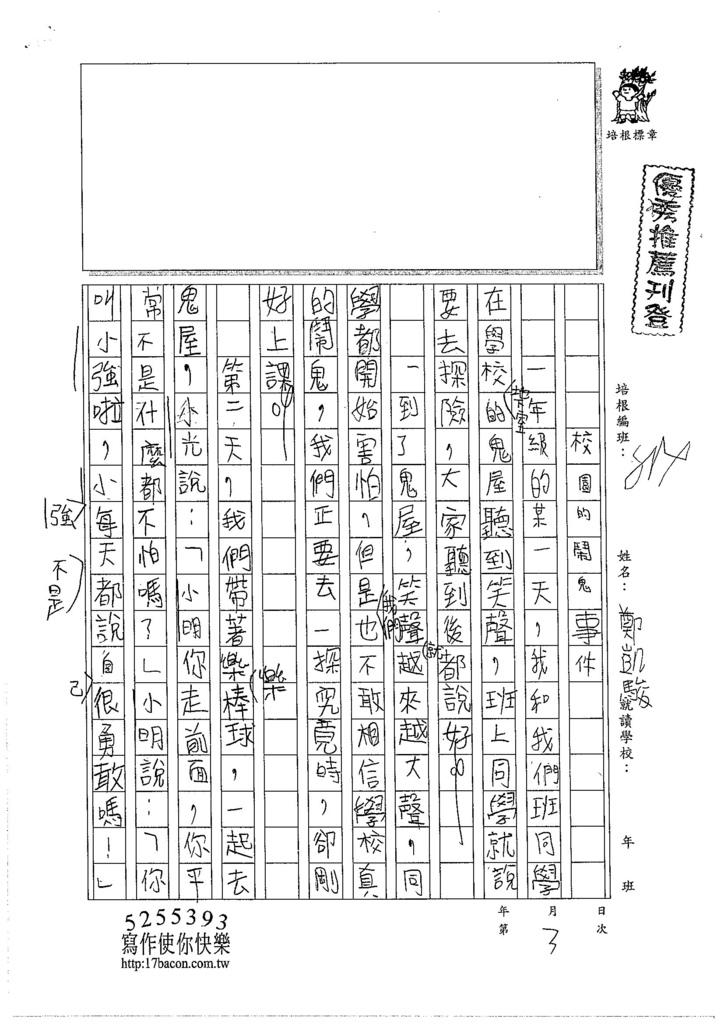 105W4103鄭凱駿 (1)