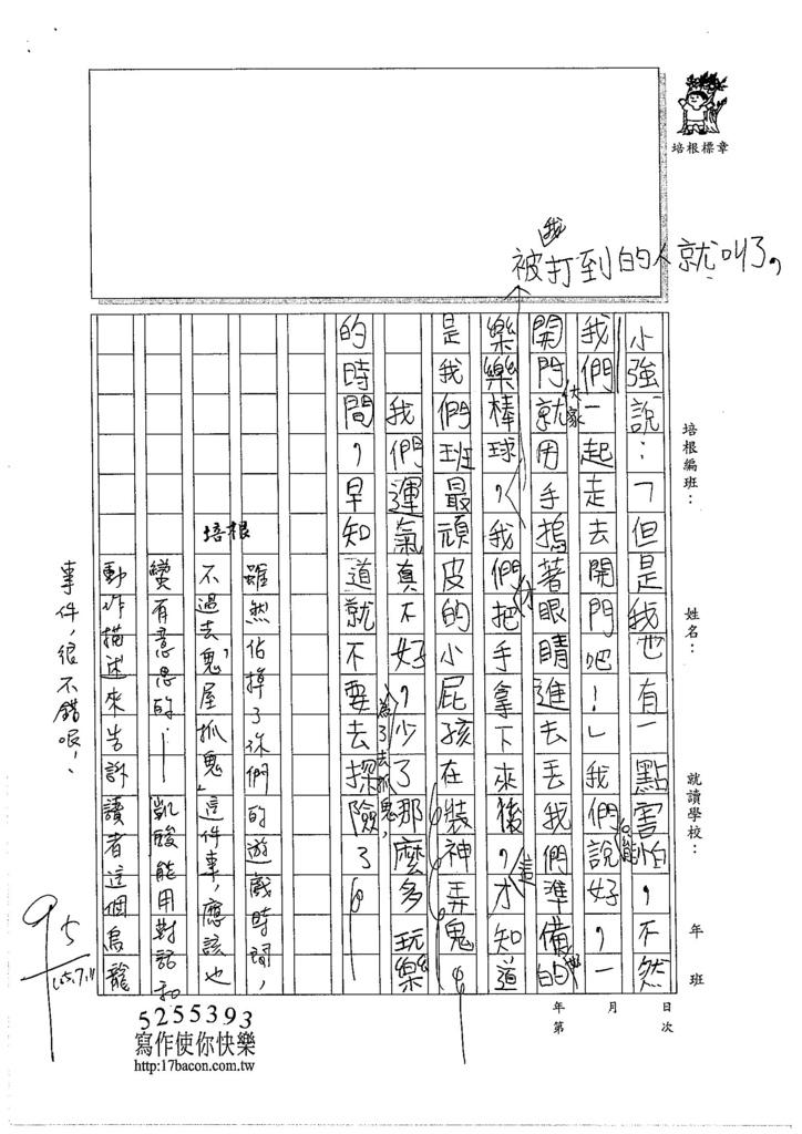 105W4103鄭凱駿 (2)
