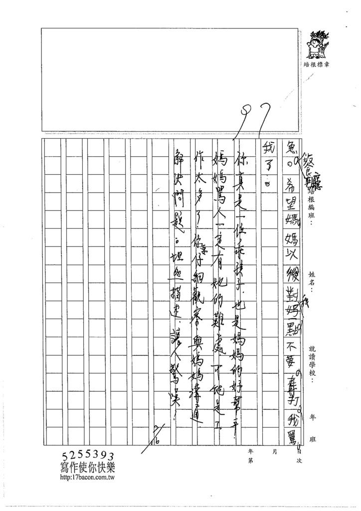 105W4104徐子甯 (3)