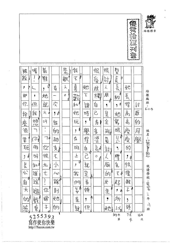 105W4104蔡聿恩 (1)