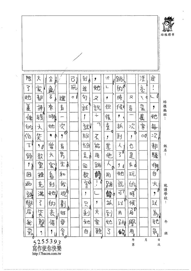 105W4104蔡聿恩 (2)