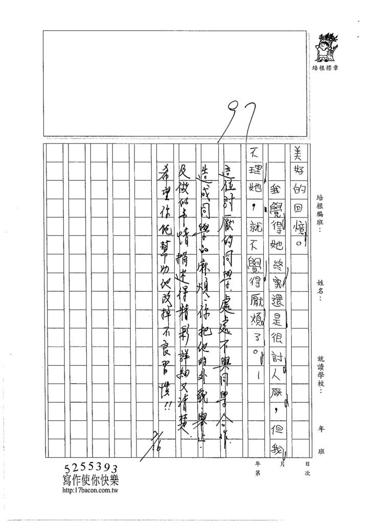 105W4104蔡聿恩 (3)