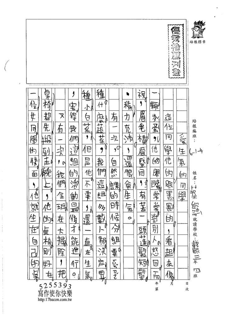 105W4104蔡欣融 (1)