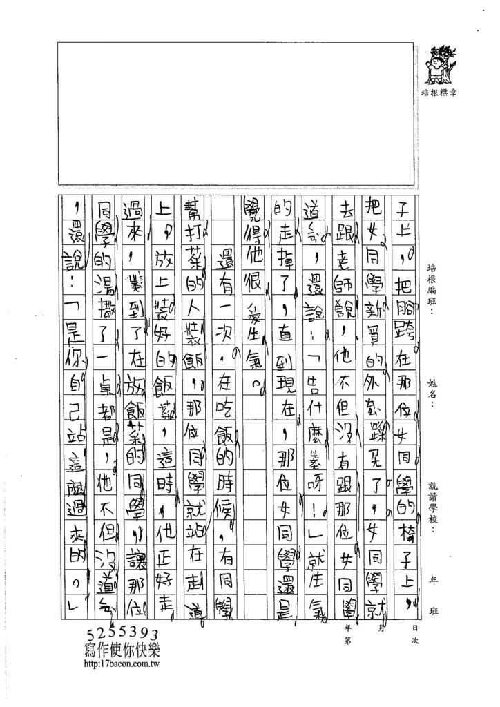 105W4104蔡欣融 (2)