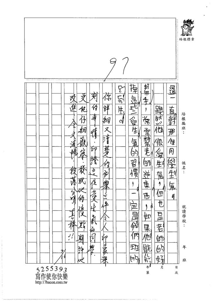 105W4104蔡欣融 (3)