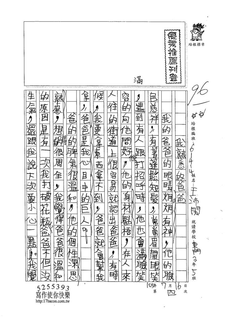 105W4104王沛閎 (1)